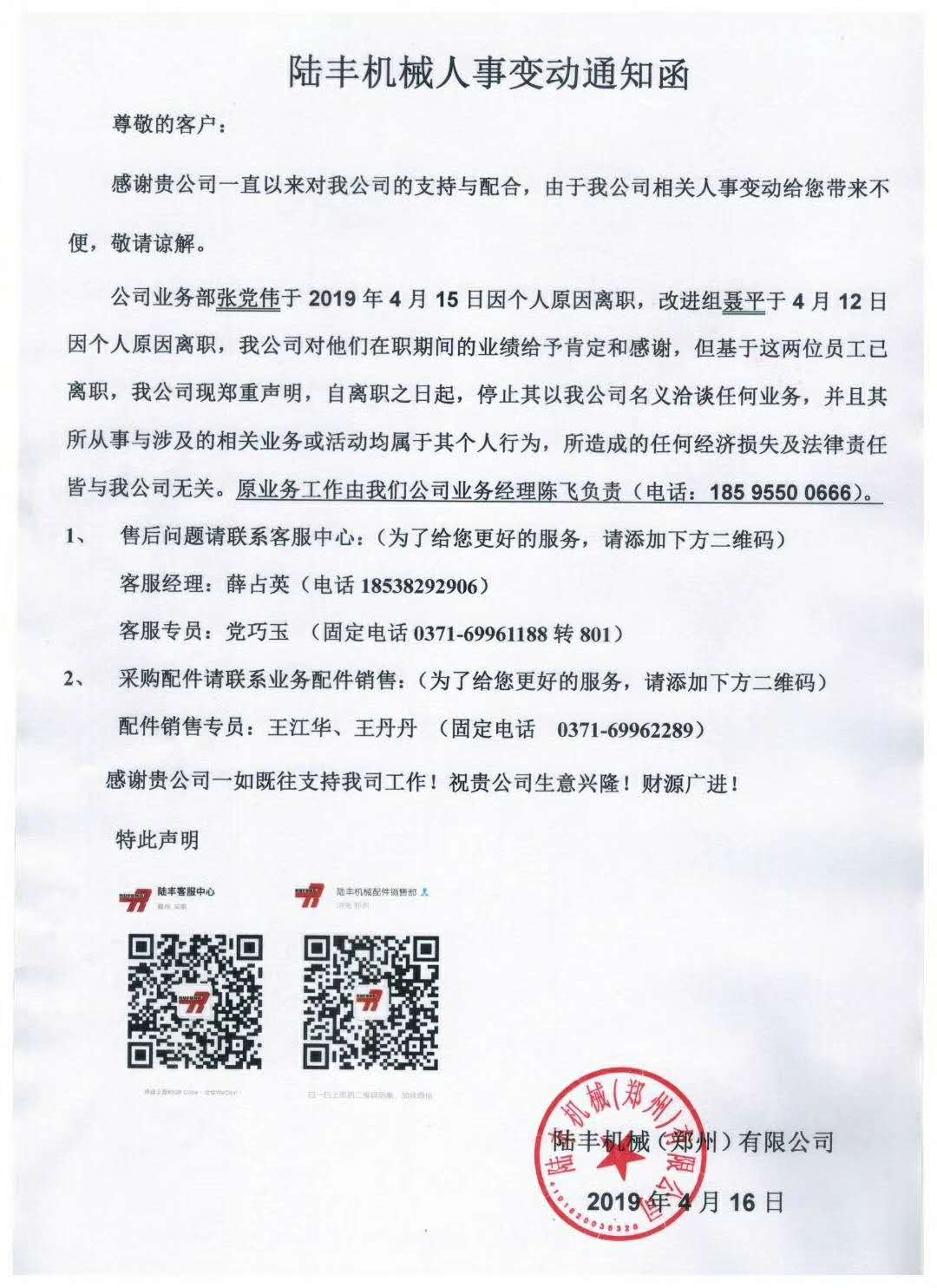 Lufeng Machinery Personnel Change Notification Letter